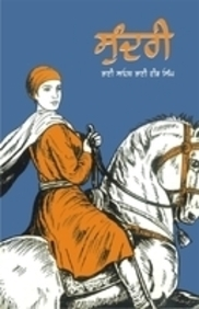 Sundri Bhai Vir Singh Book Cover