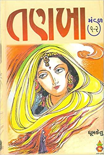 Tankha Dhumketu Book Cover