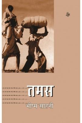 Tamas Bhisham Sahni Book Cover