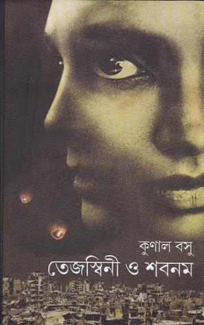 Tejasvini o Sabanama কুণাল বসু Book Cover