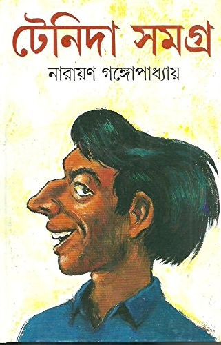 Tenida Samagra Narayan Gangopadhyay Book Cover