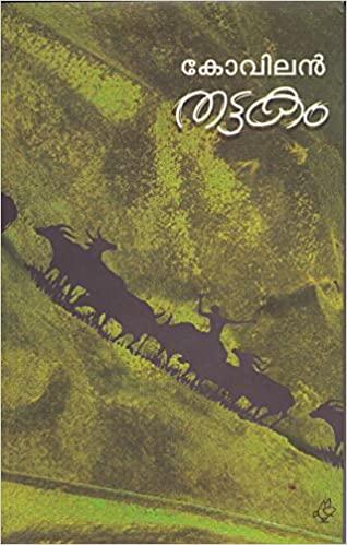 Thattakam Kovilan Book Cover