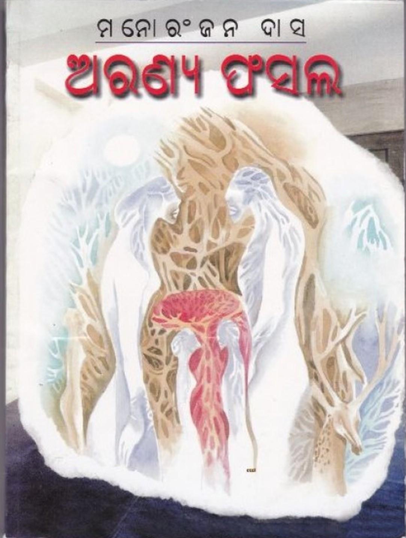 The Wild Harvest (English) Manorajan Das Book Cover
