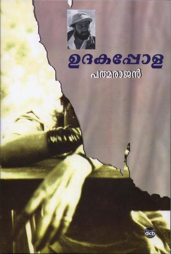 Udakappola P. Padmarajan Book Cover