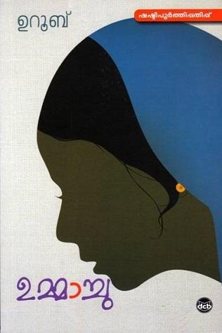 Ummachu Uroob Book Cover