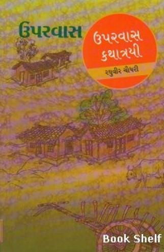 Uparvaas  Raghuvir Chaudhari Book Cover