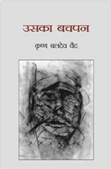 Uska Bachpan Krishna Baldev Vaid Book Cover