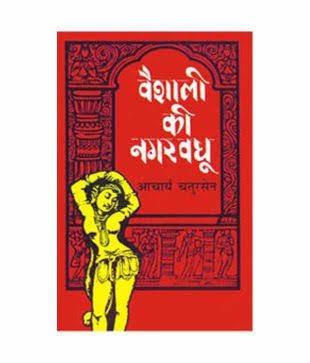 Vaishali Ki Nagarvadhu Acharya Chatursen Shastri Book Cover
