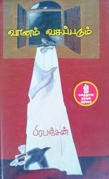 Vanam Vasapadum Prapanchan Book Cover