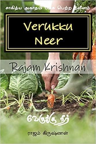 Verukku Neer Rajam Krishnan Book Cover