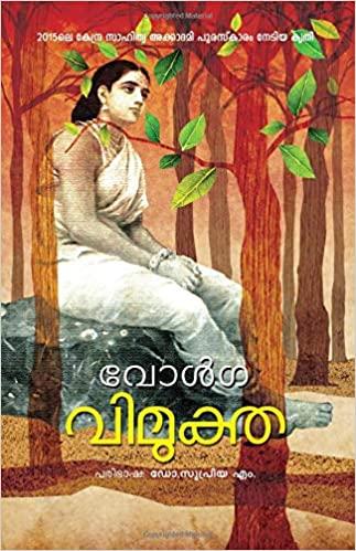 Vimukta Kadha Samputi Volga Book Cover