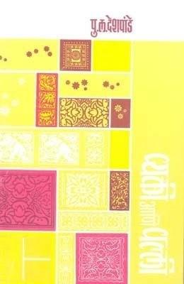 Vyakti Ani Valli P. L. Deshpande Book Cover