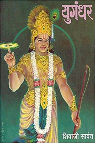 Yugandhar Shivaji Sawant Book Cover
