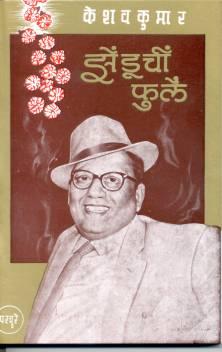 Jhenduchi Phule Keshav Kumar Book Cover
