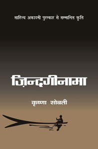 Zindaginama Krishna Sobti Book Cover