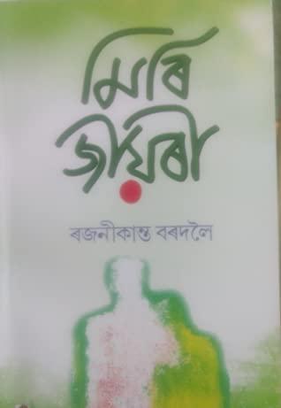 Miri Jiyori Rajanikanta Bordoloi' Book Cover