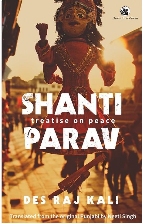 Shanti Parav (English) Des Raj Kali Book Cover